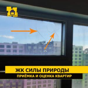 Приёмка квартиры в ЖК Силы природы: Царапины на стеклах