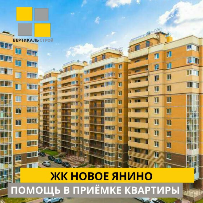 Отчет о приемке квартиры в жилом комплексе