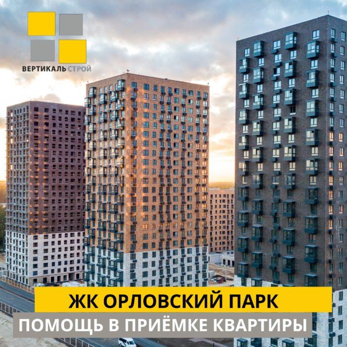 Отчёт о приёмке квартиры