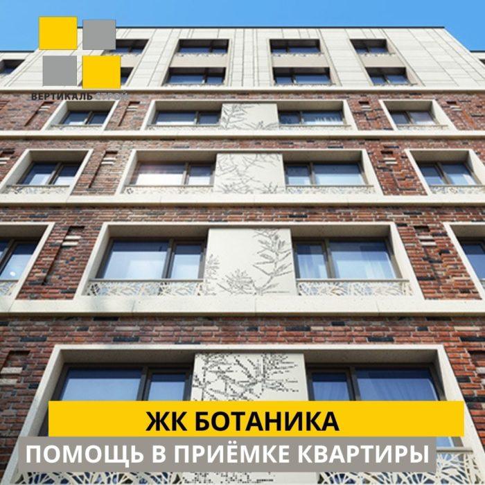 """Отчёт о приёмке квартиры в ЖК """"БОТАНИКА"""""""