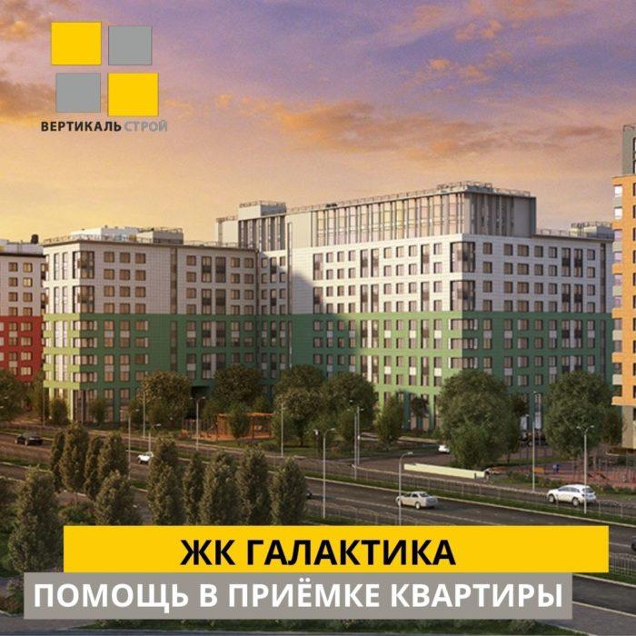 """Отчёт о приёмке квартиры в ЖК """"ГАЛАКТИКА""""."""