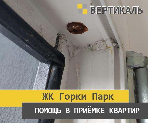 Приёмка квартиры в ЖК Горки Парк: Требуется регулировка балконной двери первого балкона
