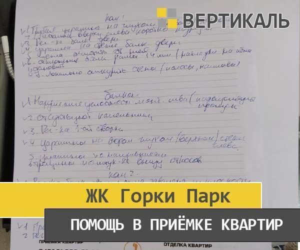 Приёмка квартиры в ЖК Горки Парк: Лист осмотра приёмки квартиры 1