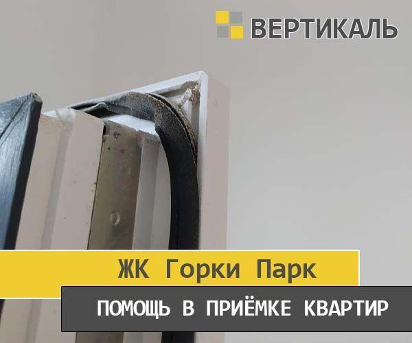 Приёмка квартиры в ЖК Горки Парк: Не заправлен уплотнитель на балконной двери в третьей комнате