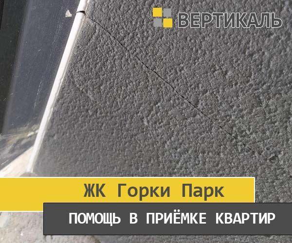 Приёмка квартиры в ЖК Горки Парк: Трещины по штукатурке откосов