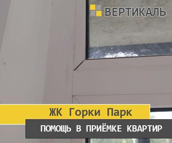 Приёмка квартиры в ЖК Горки Парк: Штапики балконного блока подрезаны не в размер
