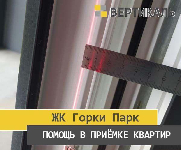 Приёмка квартиры в ЖК Горки Парк: Отклонение балконной рамы 14 мм