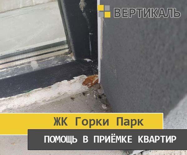 Приёмка квартиры в ЖК Горки Парк: Нарушение целостности монтажного шва на балконе