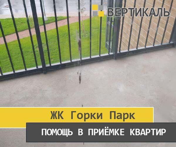 Приёмка квартиры в ЖК Горки Парк: Грубая царапина на глухом стеклопакете в комнате
