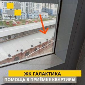 Приёмка квартиры в ЖК Галактика: Разбито  стекло фасадного остекления