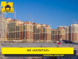 """Отчет о приемке 1 км. квартиры в ЖК """"Капитал"""""""