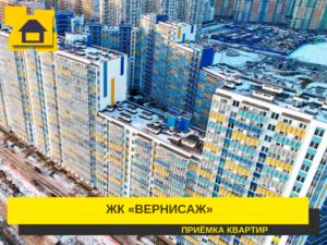 """Отчет о приемке 1 км. квартиры в ЖК """"Вернисаж"""""""