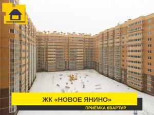 """Отчет о приемке 1 км. квартиры в ЖК """"Новое Янино"""""""