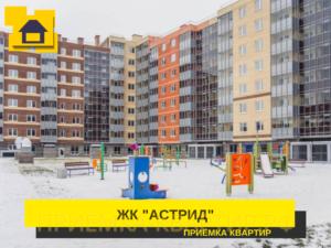 """Отчет о приемке 2 км. квартиры в ЖК """"Астрид"""""""