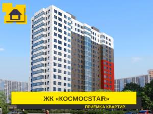 """Отчет о приемке 2 км. квартиры в ЖК """"КосмосStar"""""""