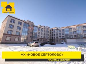 """Отчет о приемке 1 км. квартиры в ЖК """"Новое Сертолово"""""""