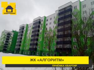 """Отчет о приемке 1 км. квартиры в ЖК """"Алгоритм"""""""
