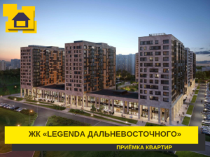 """Отчет о приемке 2 км. квартиры в ЖК """"Легенда на Дальневосточном"""""""