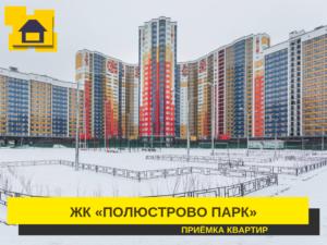 """Отчет о приемке 1 км. квартиры в ЖК """"Полюстрово Парк"""""""