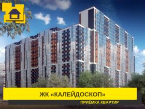 """Отчет о приемке 1 км. квартиры в ЖК """"Калейдоскоп"""""""