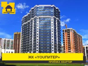 """Отчет о приемке 1 км. квартиры в ЖК """"YOUПитер"""""""