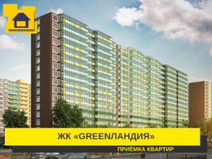 """Отчет о приемке 2 км. квартиры в ЖК """"Гринландия 2"""""""