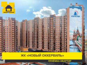"""Отчет о приемке 1 км. квартиры в ЖК """"Новый Оккервиль"""""""