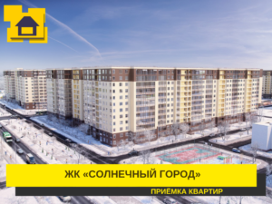 """Отчет о приемке 1 км. квартиры в ЖК """"Солнечный Город"""""""