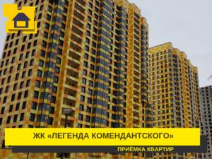 """Отчет о приемке 1 км. квартиры в ЖК """"Легенда Комендантского"""""""