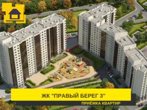 """Отчет о приемке 1 км. квартиры в ЖК """"Правый Берег 3"""""""
