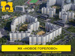"""Отчет о приемке 1 км. квартиры в ЖК """"Новое Горелово"""""""
