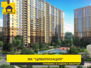 """Отчет о приемке 1 км. квартиры в ЖК """"Цивилизация"""""""