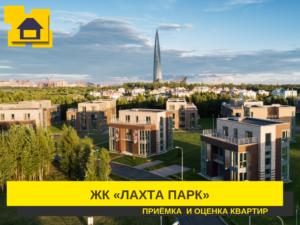 """Отчет о приемке 1 км. квартиры в ЖК """"Лахта Парк"""""""