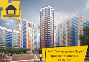 """Отчет о приемке квартиры в ЖК """"Полюстрово Парк"""""""