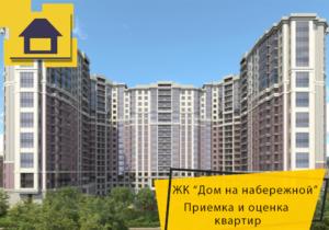 """Отчет о приемке квартиры в ЖК """"Дом на Набережной"""""""