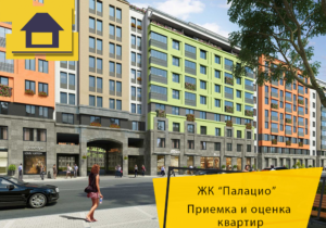 """Отчет о приемке квартиры в ЖК """"Палацио"""""""