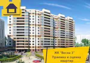 """Отчет о приемке квартиры в ЖК """"Весна 3"""""""