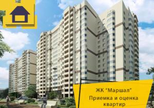 """Отчет о приемке квартиры в ЖК """"Маршал"""""""