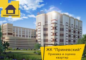 """Отчет о приемке квартиры в ЖК """"Приневский"""""""