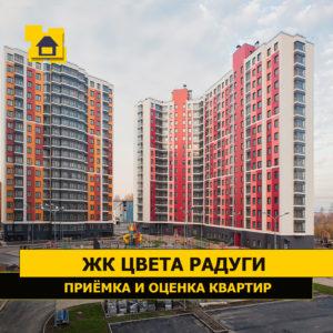 """Отчет о приемке 1 км. квартиры в ЖК """"Цвета радуги"""""""