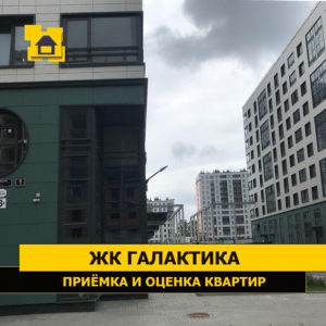 """Отчет о приемке квартиры в ЖК """"Галактика"""""""
