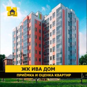 """Отчет о приемке 1 км. квартиры в ЖК """"Ива Дом"""""""