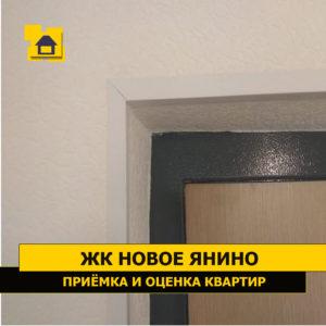 Приёмка квартиры в ЖК Новое Янино: Нарушение геометрии откосов