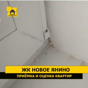 Приёмка квартиры в ЖК Новое Янино: Повреждение откосов