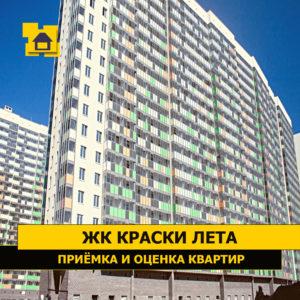 "Отчет о приемке 1 км. квартиры в ЖК ""Краски Лета"""