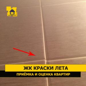 Приёмка квартиры в ЖК Краски Лета: Швы у плитки неоднородны