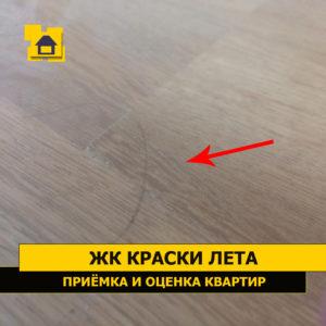 Приёмка квартиры в ЖК Краски Лета:  Скол ламината