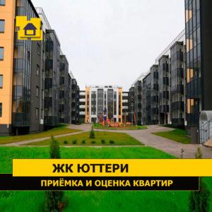 """Отчет о приемке 1 км. квартиры в ЖК """"Юттери"""""""