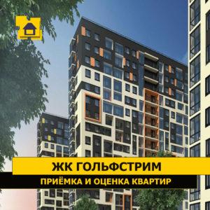"""Отчет о приемке 1 км. квартиры в ЖК """"Гольфстрим"""""""