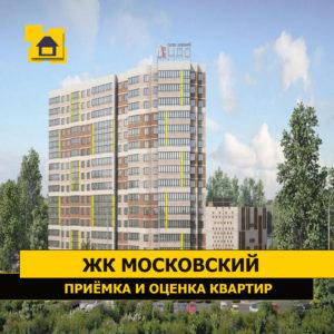"""Отчет о приемке 1 км. квартиры в ЖК """"Московский"""""""